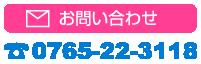 ハグロレンタル電話番号0765-22-3118